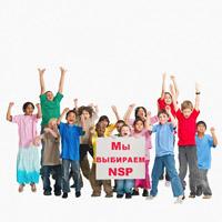 Дисконт – первая ступенька в бизнес NSP.