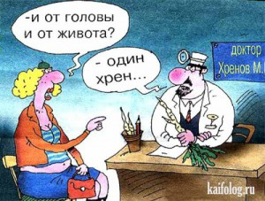 Юмор на тему медицины.