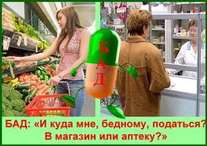 Гдг будем покупать биодобавки