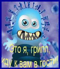 Нежданный гость – грипп. Советы по профилактике