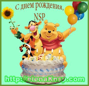 С днем рождения,NSP