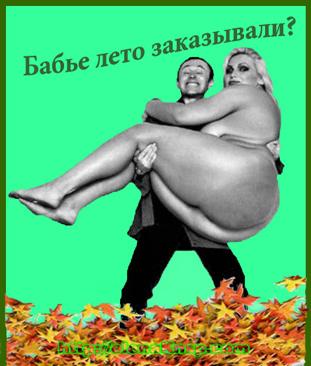 Осенняя смехотерапия