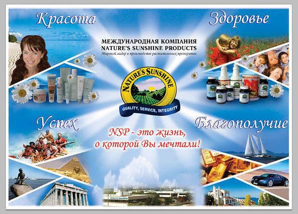 Kompanija-NSP