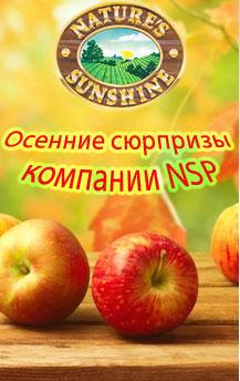 Новинки компании NSP