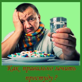 правильно лечить простуду