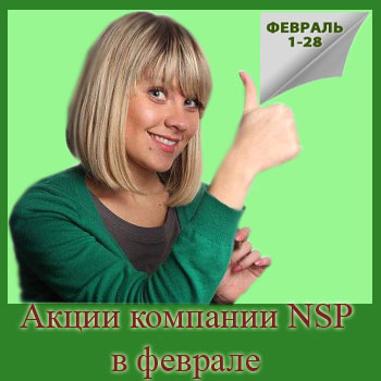 Акции компании NSP в феврале