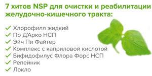 Продукты для очистки ЖКТ
