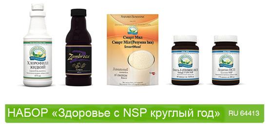 Здоровье с NSP круглый год
