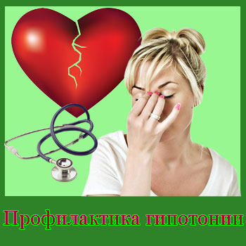 Профилактика гипотонии