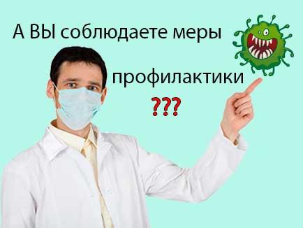 короновирус, профилактика вирусной инфекции