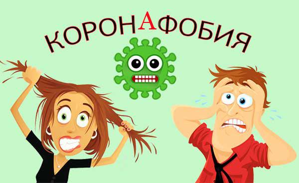 короновирус, коронафобия