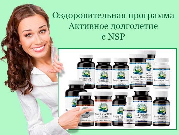 программа Активное долголетие с NSP